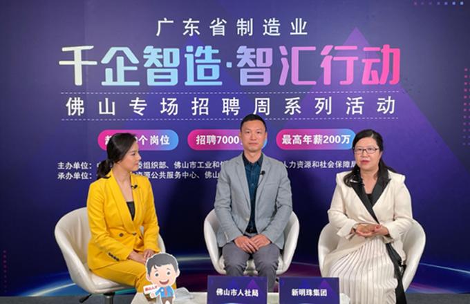 广东省制造业佛山专场招聘周开启,新万博下载十类30万+年薪职位等你来!