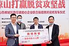 2020年,新万博下载万博博彩app最新版向凉山彝族自治州昭觉县捐赠510万元。