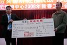 2008年,新万博下载万博博彩app最新版向雪区赈灾捐款21.7万元