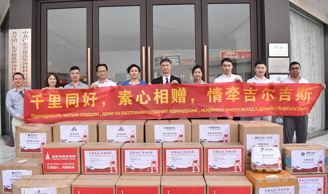 2020年4月20日,应吉尔吉斯坦奥什市政府的支援请求,将筹集到30000个口罩、大批防疫物资发往海外。
