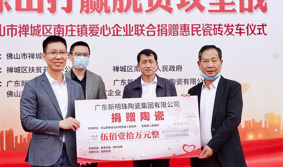2020年,新明珠集团向凉山彝族自治州昭觉县捐赠510万元。