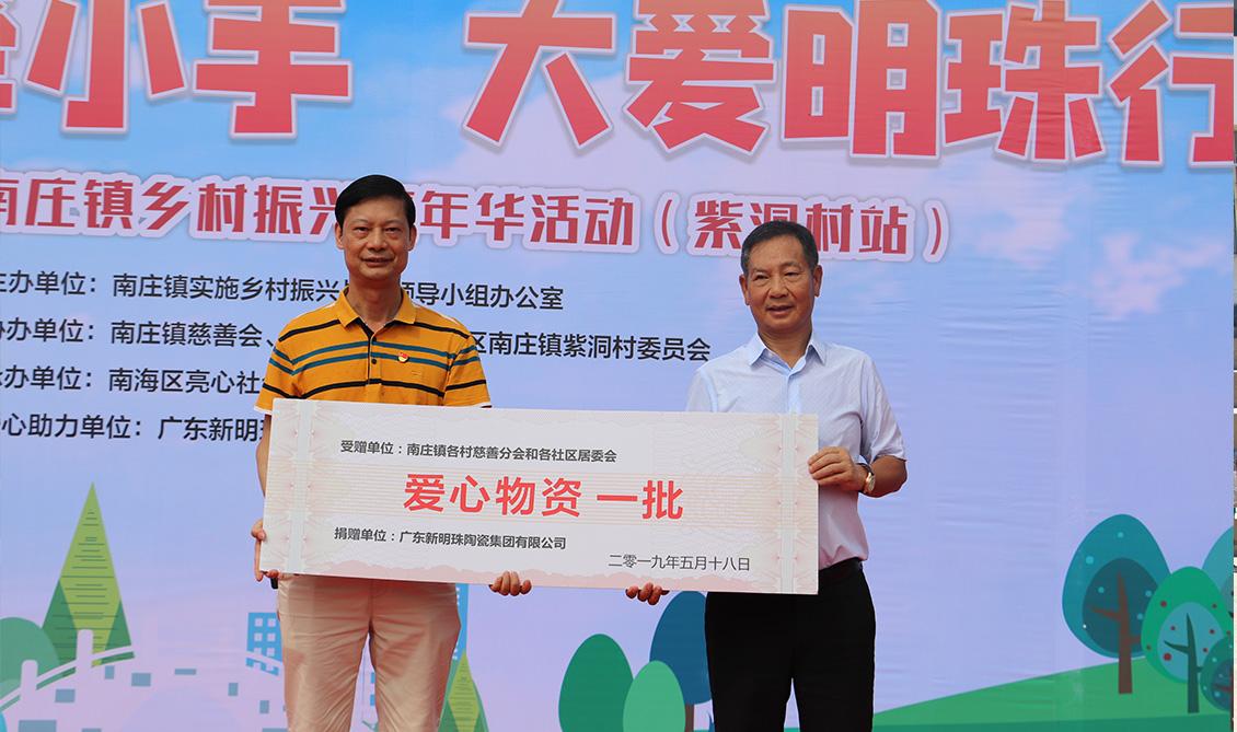 """2019年5月18日, """"大手牵小手,大爱明珠行""""南庄镇乡村振兴嘉年华活动捐赠总价值50万元的爱心物质。"""
