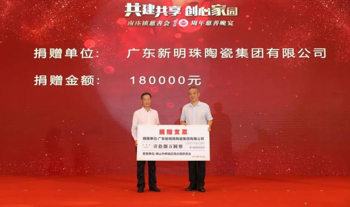 2019年7月3日,广向南庄镇慈善会捐赠了爱心支票18万元。