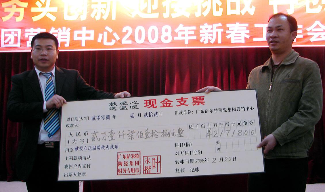 2008年,新明珠集团向雪区赈灾捐款21.7万元