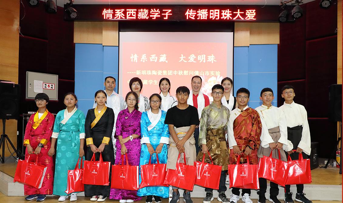"""2019年9月10日,举办了""""情系西藏学子•传播明珠大爱""""中秋节慰问西藏班学生的爱心活动,向西藏班的学生赠送了纪念文具、月饼等礼品。"""