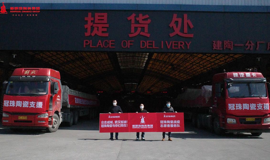 2020年1月,援助武汉雷神山医院建设捐赠两批瓷砖。