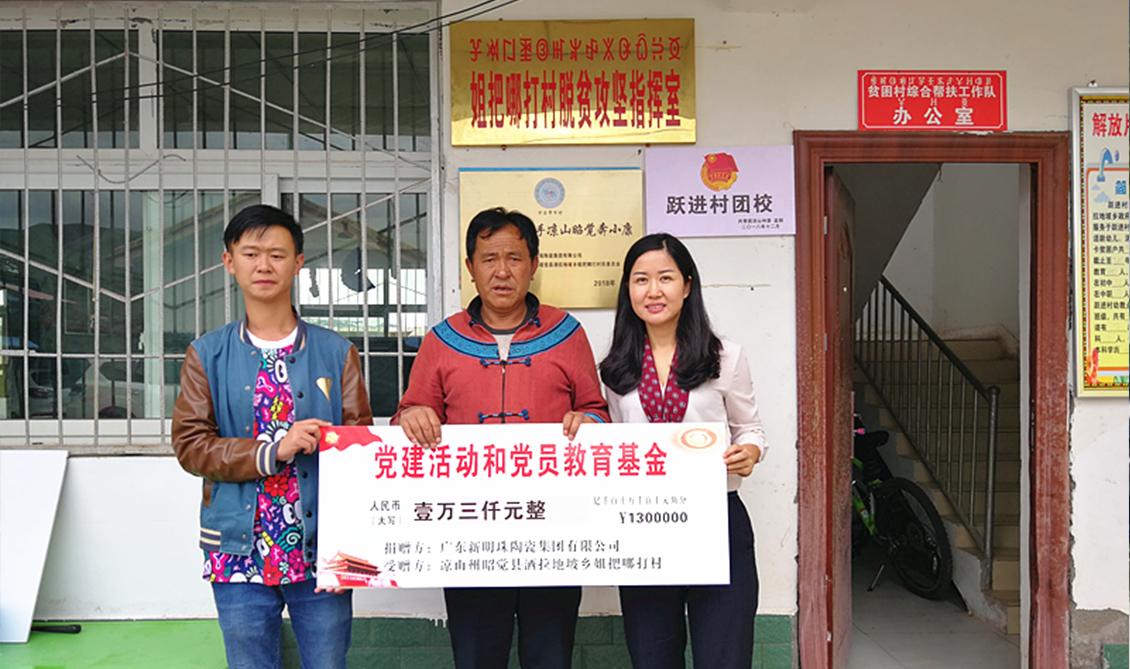 2019年6月27日,新明珠九赴大凉山献爱心