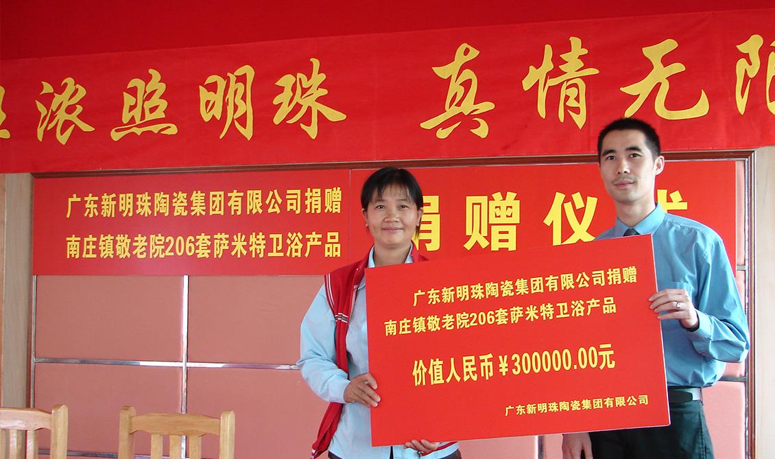 2005年10月,向南庄敬老院捐赠了206套萨米特卫浴洁具产品,捐赠价值达30万元。