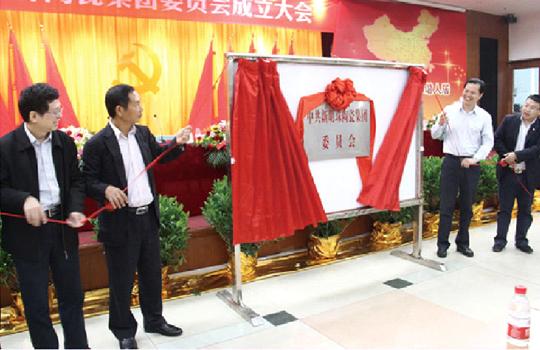 新明珠陶瓷集团党委成立