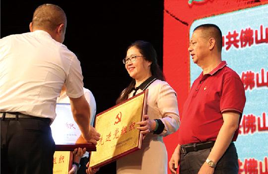 中共广东新明珠陶瓷集团有限企业委员会被评为先进党组织