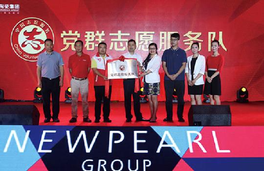 新明珠党群志愿服务队正式挂牌成立