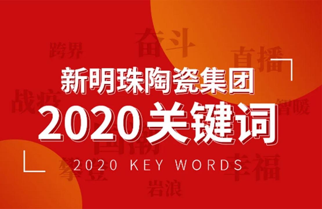奋斗依旧是不变的底色丨新万博下载2020年度关键词解读