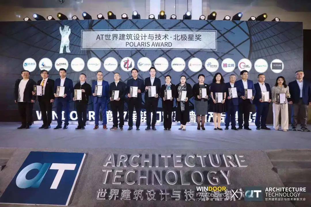 行业唯一!新万博下载幕墙新技术荣获「AT世界建筑设计与技术•北极星奖」