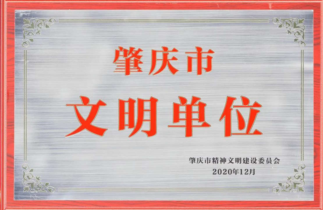"""喜讯!新万博下载万博体育app登陆万博博彩app最新版绿色生产基地荣获""""肇庆市文明单位""""称号!"""