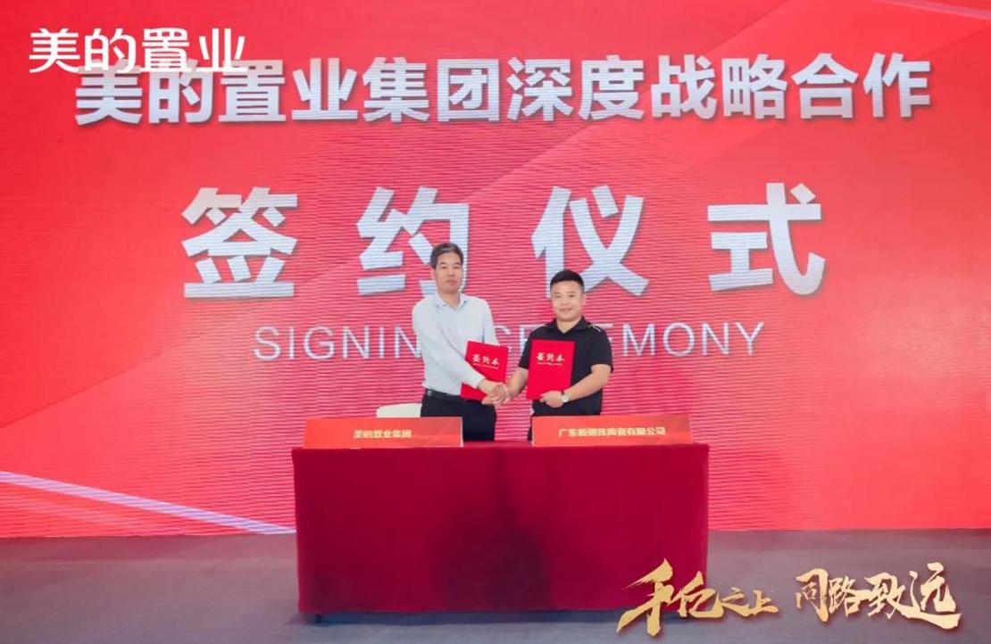 冠珠荣获美的置业A级供应商等两项大奖,签订深度战略合作协议