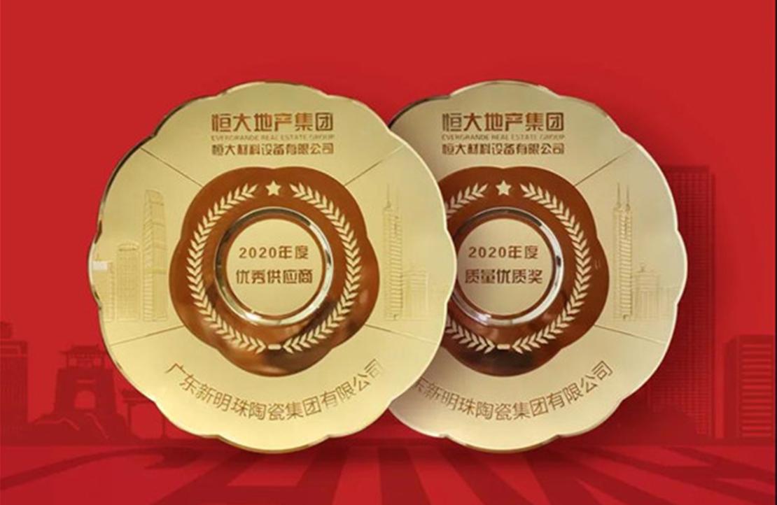 """冠珠揽获恒大地产双项大奖、荣膺""""2021中国绿色建材最具影响力品牌""""!"""