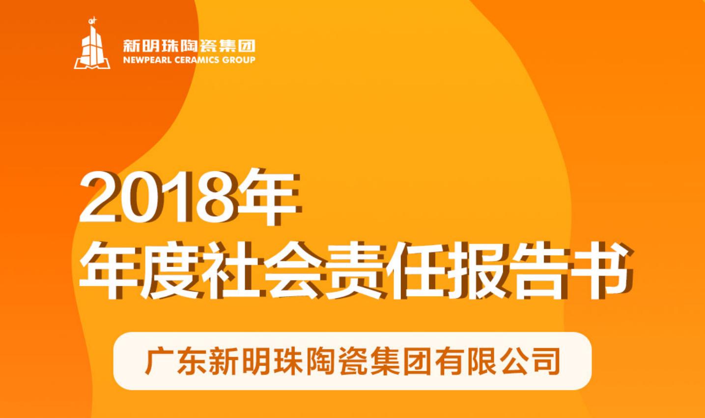 新万博下载万博体育app登陆万博博彩app最新版2018年度社会责任报告