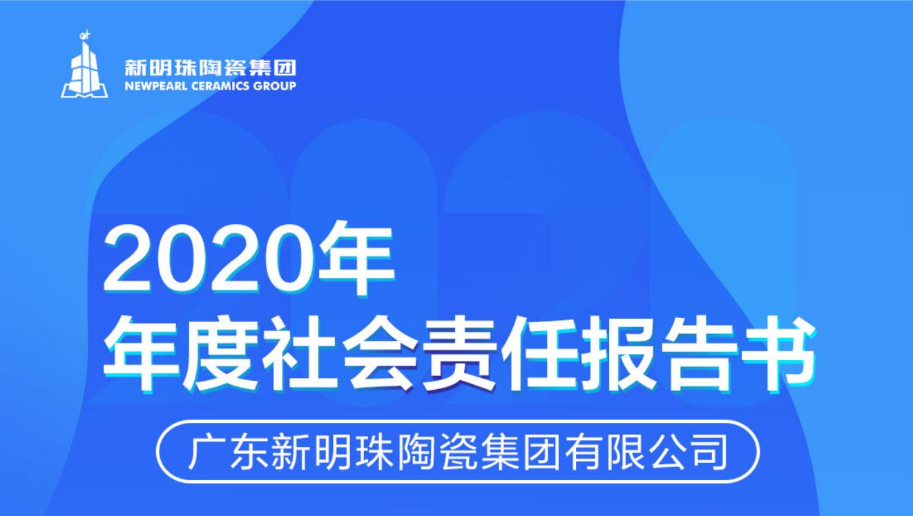 新万博下载万博体育app登陆万博博彩app最新版2020年度社会责任报告