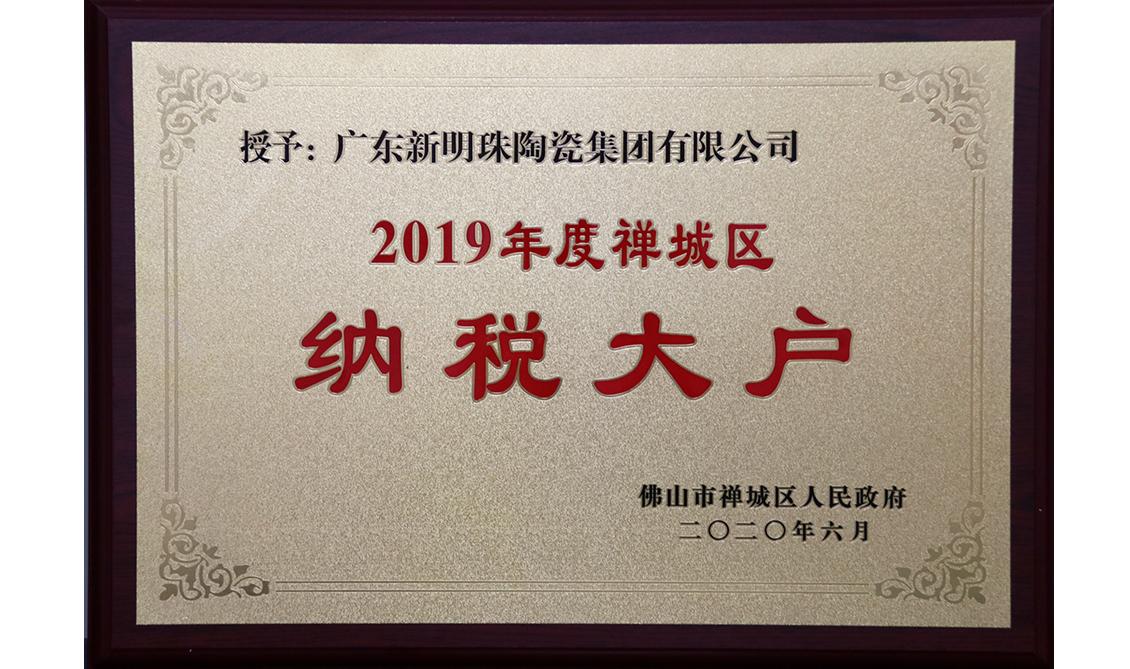 2019年禅城區納稅大戶