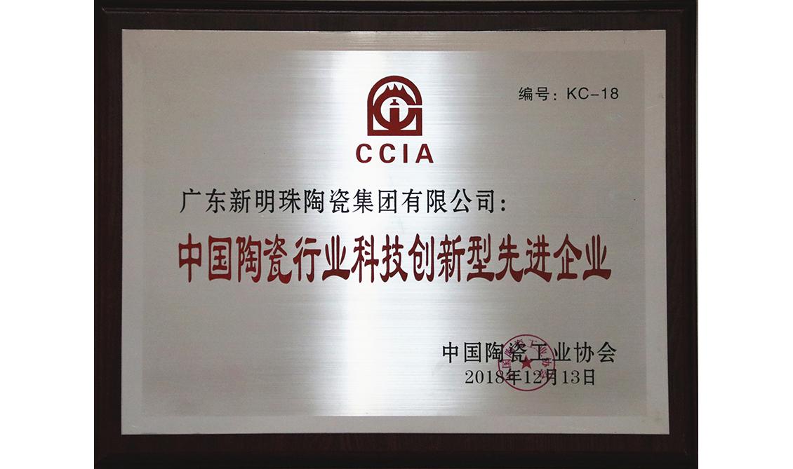 中国陶瓷行业科技创新型先进企業科技创新型企業