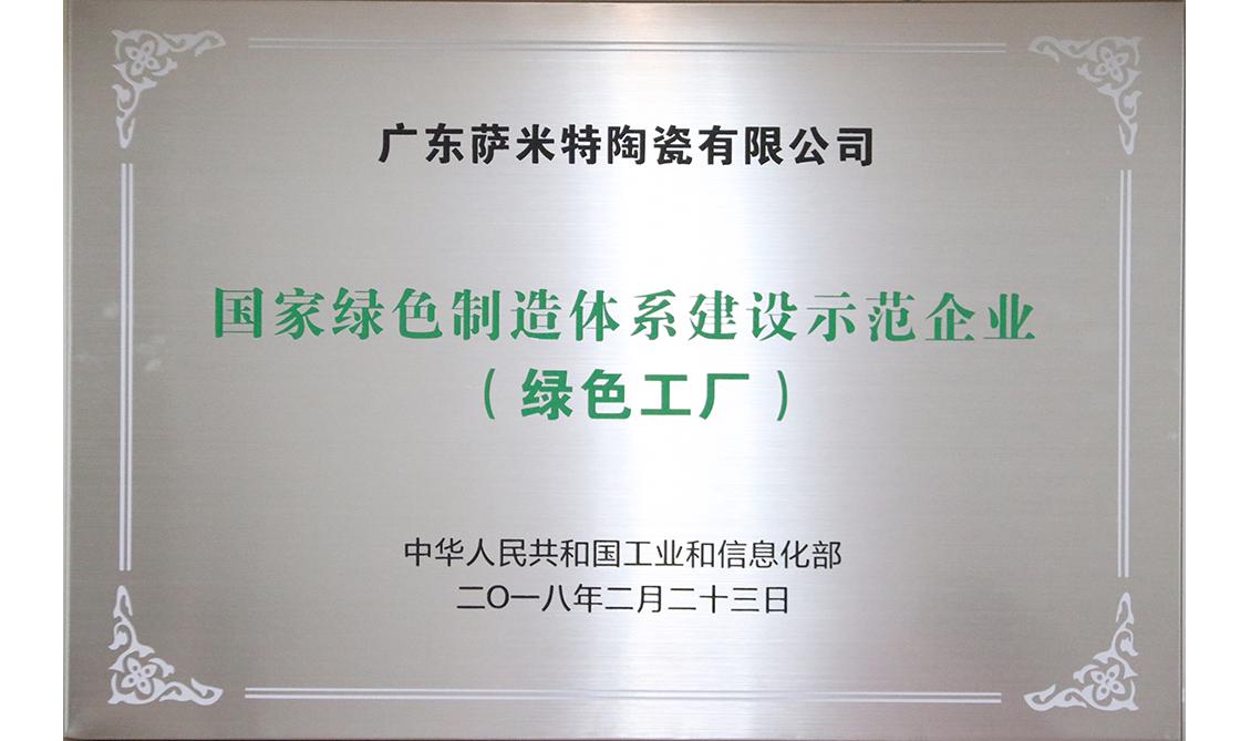 国家绿色制造体系建设示范企業(绿色工厂)——禄步园区
