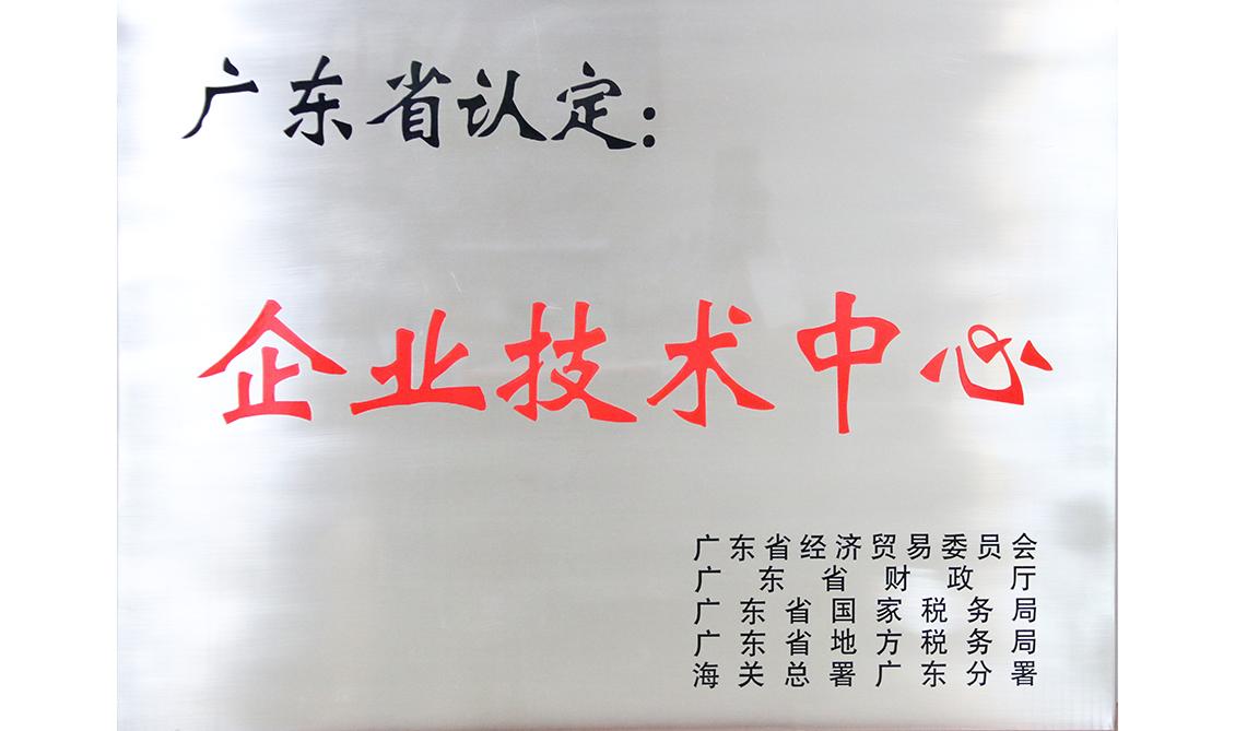 广东省企業技术中心