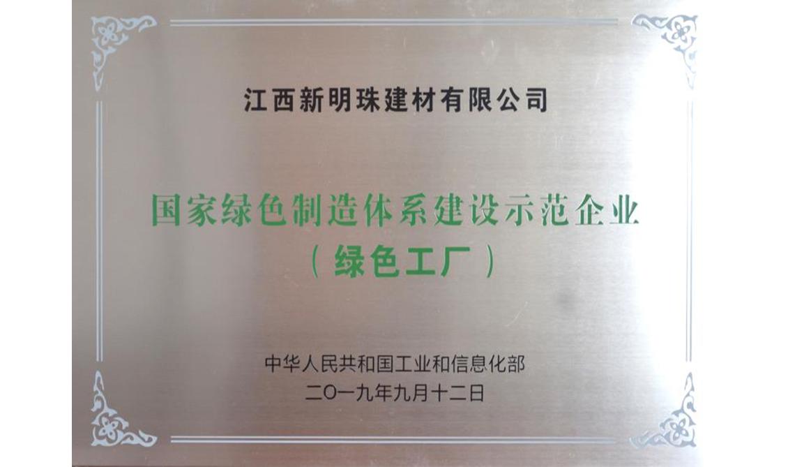 国家绿色制造体系建设示范企業(绿色工厂)——江西园区