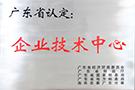 广东省企业技术中心