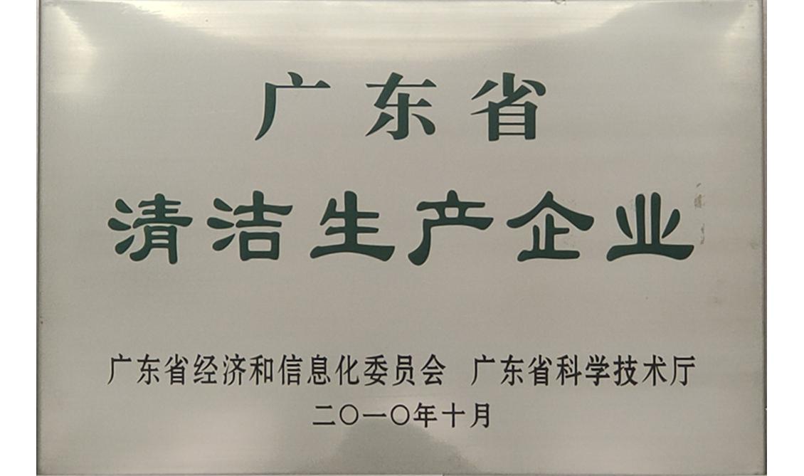 广东省清洁生产企業