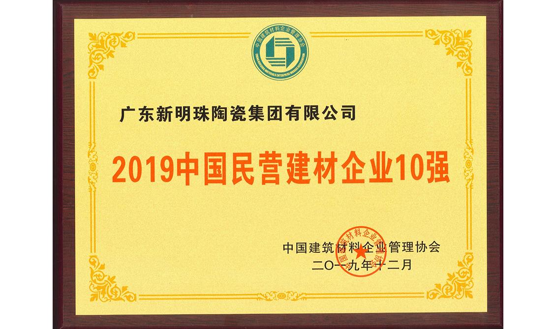 中国民营建材企業10强