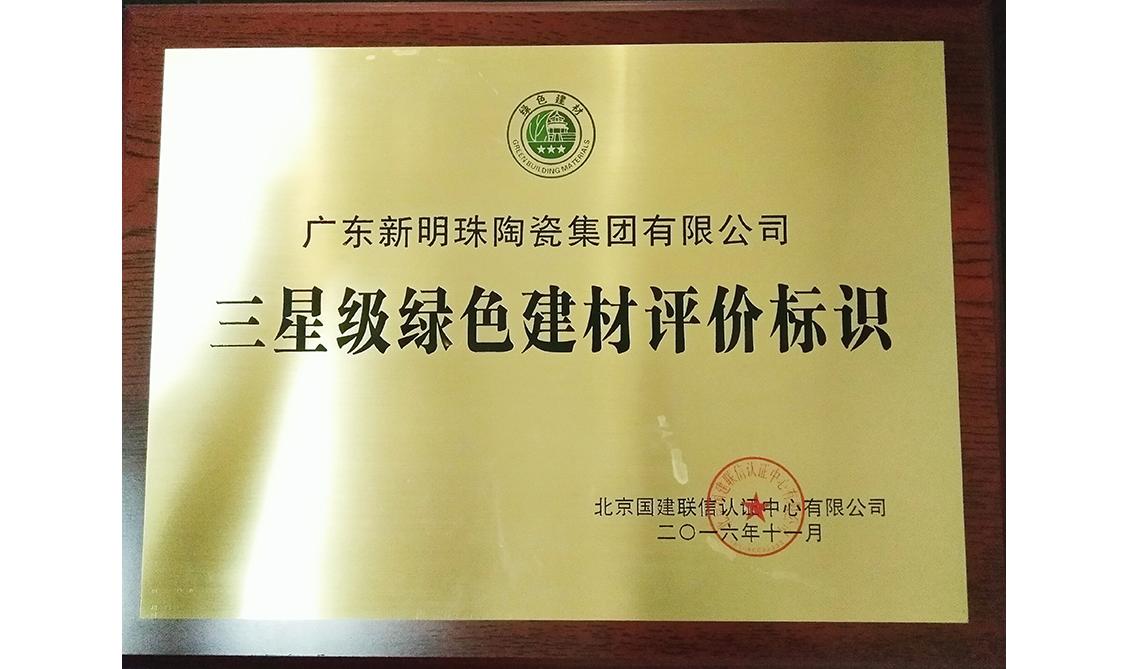 三星級綠色建材評價標識