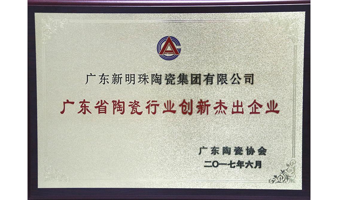 广东省陶瓷行业创新杰出企業