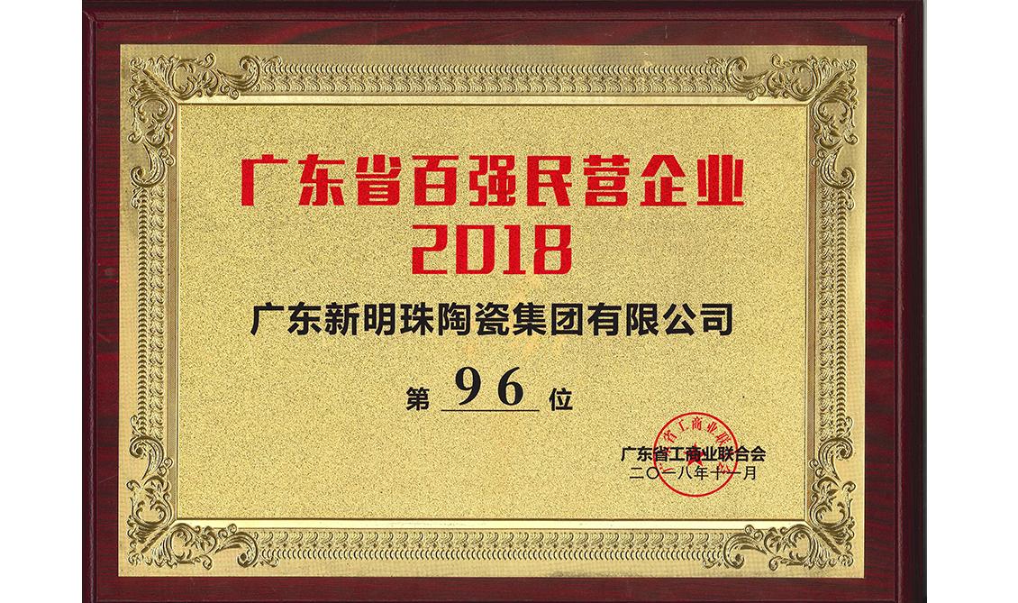 广东省百强民营企業