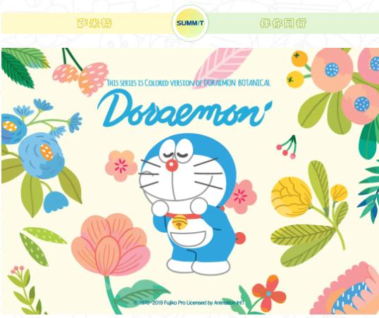 爷青回!萨米特瓷砖&哆啦A梦联名产品正式发布