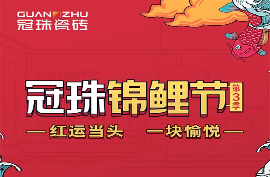 焕家第一步:冠珠锦鲤节第三季火热开启
