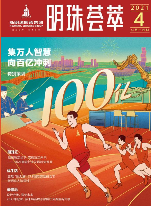 第十四期明珠荟萃杂志